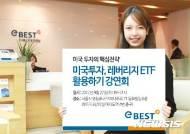이베스트증권, 27일 레버리지ETF 활용 美투자 강연회 개최