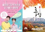 오크밸리 '헤이지니' 팬미팅 등 아이들 위한 추석이벤트