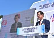 '국책사업 갈등 해소 우수사례'…한전 신중부변전소 착공