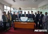 LX, 공간정보 기술 아프리카 에티오피아에 전수