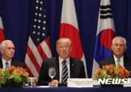 """트럼프 새 대북제재 행정명령 '긍정' 평가 쇄도···""""현명한 조치"""""""