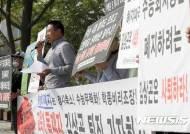 수능최저학력기준 폐지 반대 기자회견