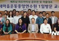 베트남 라오까이성 공무원 새마을운동 교육