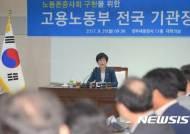 재계, '친노동 정책' 급물살 추세에 뾰족한 수 없어 '전전긍긍'