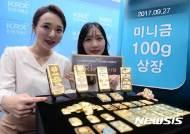 한국거래소, 골드바 100g '미니금' 종목 상장