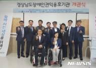 [창원소식]장애인학대 예방·권리구제 전담기관 출범 등