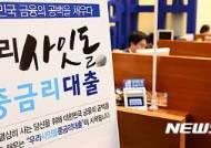 '중금리' 사잇돌 대출, 공급액 1조원 달성···저신용자 10만명 '숨통'