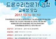 드론아이디, 서울산업진흥원과 '드론수리 전문가과정' 운영 교육