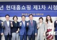 현대홈쇼핑, 시청자 권익 보호 위한 '시청자위원회' 발족