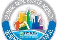 대전시, 외국인위한 글로벌 부동산중개사무소 운영