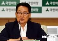 """박지원 """"한미FTA 재협상, 철저 대비해 국제적 봉 되지 않아야"""""""