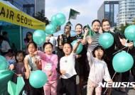 서울거리예술축제 2017 참가한 에어서울