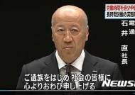 일본 노동당국, 올림픽 경기장 현장감독 과로자살 '산재'로 첫 인정