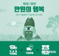 """티몬, 만원의 행복 프로모션 진행···""""경제적 부담 줄인다"""""""