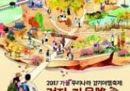 올 가을엔 단풍속으로···전국 25개 '가을路' 걷기여행축제