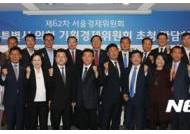 서울시의회 기획경제위원회 초청간담회