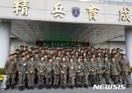 충남도공무원교육원, 육군훈련소서 '안보의식 고취' 병영체험