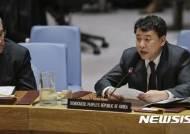 """北유엔차석대사 """"美 적대정책 철회 않으면 핵 폐기 협상없어"""""""