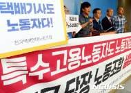 택배기사 등 특수직근로자 실태조사 11월 착수