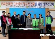 대전시의회 초단시간근로자 근로환경 개선방안 간담회
