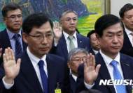 국회 정무위원회, 공정위 국감 증인선서하는 기업 관계자들