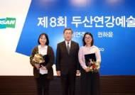 '제8회 두산연강예술상', 공연 이연주·미술 권하윤