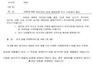 '서울시 38세금징수과' 사칭 이메일서 해킹 바이러스 감지