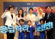 한국P&G, 대국민 응원 캠페인 '응답하라 오천만' 캠페인