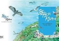 국립생태원, 세밀화로 그린 '독도의 생태계' 발간