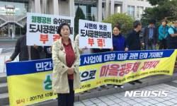 3차심의 앞두고 월평공원 민간특례사업 찬반단체 집회 봇물