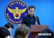 경찰, '이영학 사건' 때 실종신고 4건 전부 출동 안해…1명 더 사망