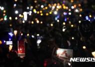 촛불집회 1주년 기념 촛불 파티