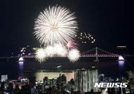 제13회 부산불꽃축제 '10월의 어느 멋진 날에…' 팡파르
