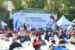 '굿모닝 경기 통일한마당' 성황리에 개최