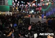 [정읍소식]공동체 페스티벌 & 할로윈 골목파티 '성황' 등