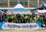 [창원소식]마산대 나누미봉사단, 행복마을장터 자원봉사 등
