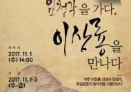 임시정부 초대 국무령 석주 이상룡 선생 국회특별전