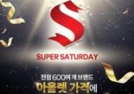 """신세계프리미엄 아울렛 """"1년에 단 한번""""… '수퍼 새터데이(SUPER SATURDAY)' 개최"""