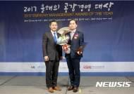 국민연금 NPS카페, '2017 공감경영' 공공기관 일자리 부문 대상 수상