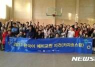 [소식]국민대, 한국어 예비교원 카자흐스탄 파견실습