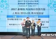 코스맥스, 화장품 ODM 업계 최초 지식재산경영상 수상