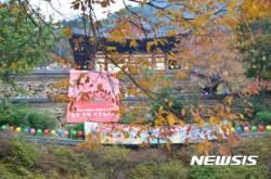 '산은 산이요 물은 물이로다'...성철(性徹 )스님 열반 24주기 추모 참회법회