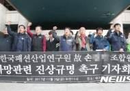 한국패션산업연구원 조합원 사망관련 기자회견