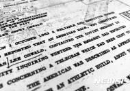 존 F. 케네디 전 미국 대통령 암살 관련 CIA 메모