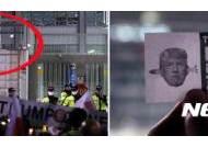 미 대사관에 뿌려진 트럼프방한 반대 전단지