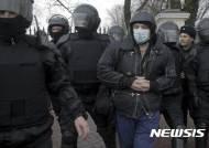 체포되는 러시아 극단 민족주의 단체 회원