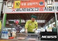 맛깔나는 남도 전통시장 푸드쇼 '장흥 삼합버거'