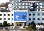 [춘천소식]동계올림픽지역 인근 유명 숲길 피톤치드 조사 등