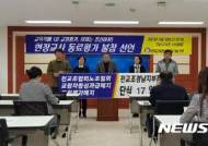 """전교조 경남지부 """"교원 94%, 교원평가 폐지 찬성"""""""