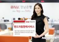 [금융소식]BNK경남은행, '펀드 자동환매 서비스' 등